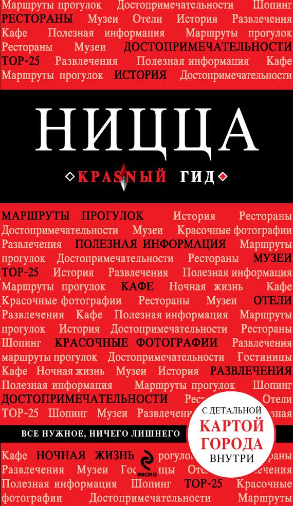 роберт лермонтов к 19 сигнал sos издание третье дополненное Виктор Пушкин Ницца. Путеводитель