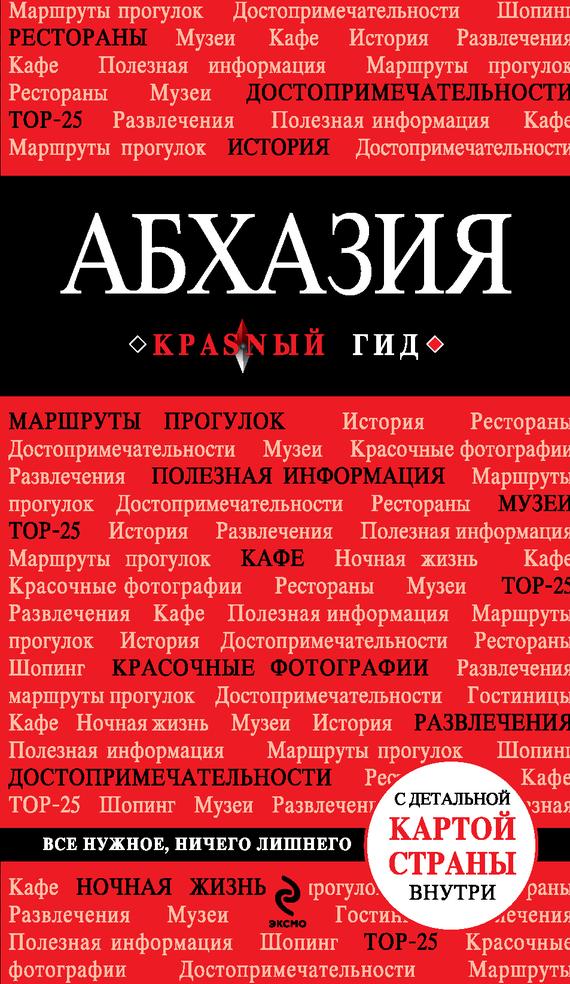 Александра Гарбузова Абхазия. Путеводитель как купить квартиру в абхазии 2014