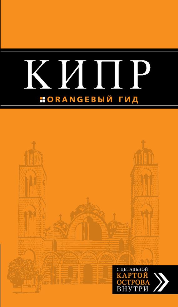 Кипр. Путеводитель ( Алена Александрова  )
