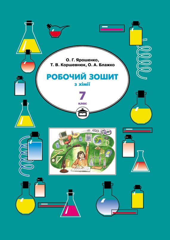 Робочий зошит з хімії. 7 клас