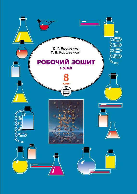 Тетяна Коршевнюк Робочий зошит з хімії. 8 клас элитные книги эстет старинный цветочный этикет 531 з eb531 з