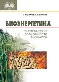 Цыганов, А. Р.  - Биоэнергетика. Энергетические возможности биомассы