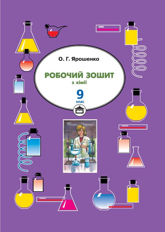 Обложка книги Робочий зошит з хімії. 9 клас, автор Ярошенко, Ольга