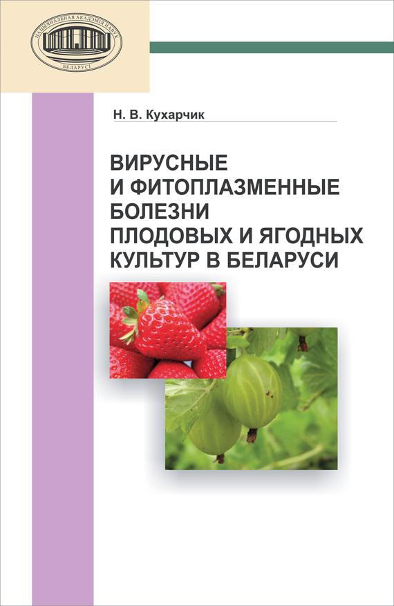 Обложка книги Вирусные и фитоплазменные болезни плодовых и ягодных культур в Беларуси, автор Кухарчик, Н. В.