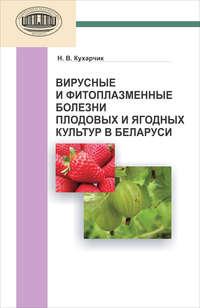 Кухарчик, Н. В.  - Вирусные и фитоплазменные болезни плодовых и ягодных культур в Беларуси