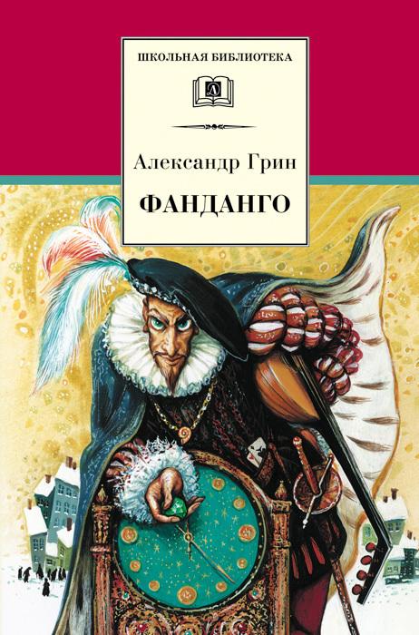 Александр Грин Фанданго (сборник) александр романов о любви и страдании
