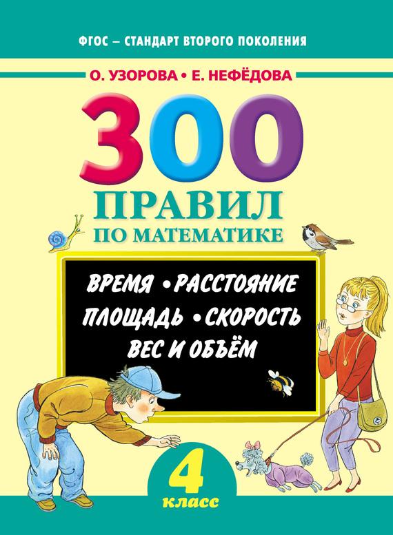 О. В. Узорова 300 правил по математике. Время. Расстояние. Площадь. Скорость. Вес и объем. 4 класс