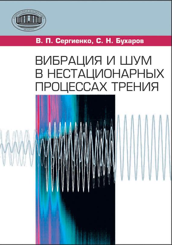С. Н. Бухаров бесплатно