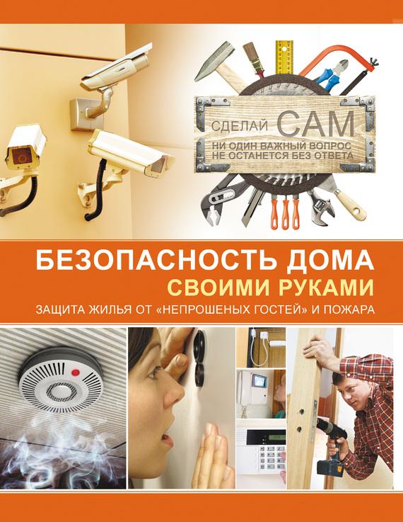 Безопасность дома своими руками изменяется быстро и настойчиво