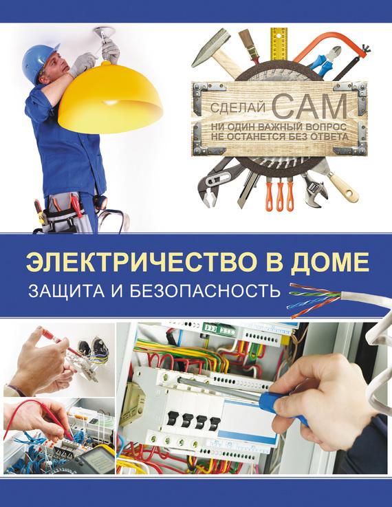 Скачать Электричество в доме. Защита и безопасность быстро