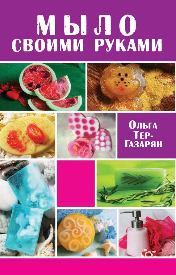 Ольга Тер-Газарян Мыло своими руками крымское мыло в одессе