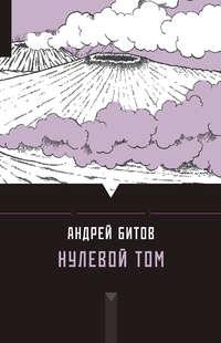 Битов, Андрей  - Нулевой том (сборник)