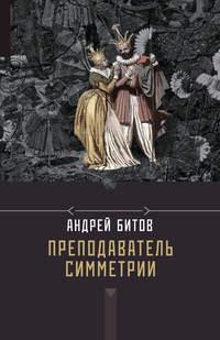 Битов, Андрей  - Преподаватель симметрии