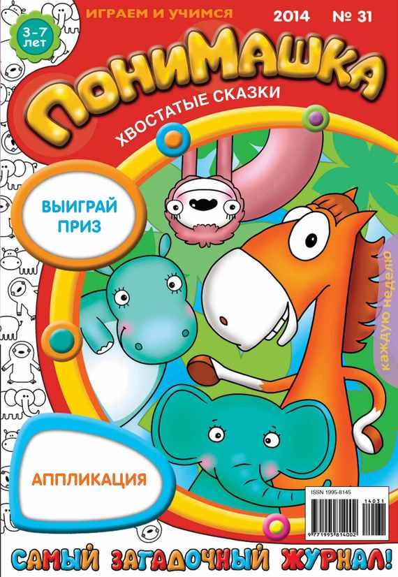 Открытые системы ПониМашка. Развлекательно-развивающий журнал. №31 (август) 2014 обучающие мультфильмы для детей где