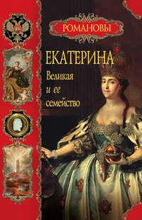 Балязин, Вольдемар  - Екатерина Великая и ее семейство