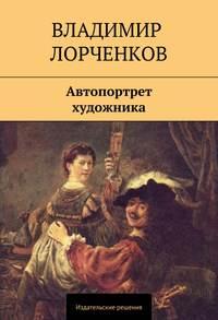 Лорченков, Владимир  - Автопортрет художника (сборник)