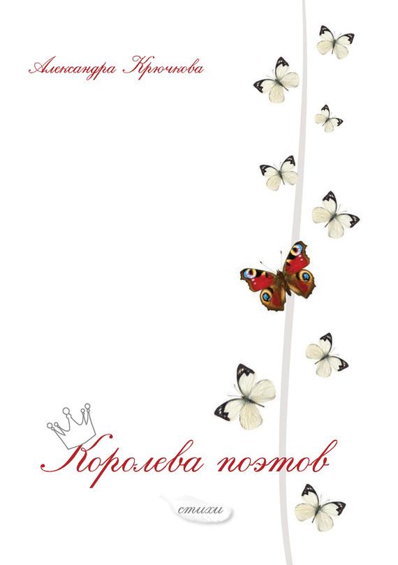 Александра Крючкова Королева поэтов