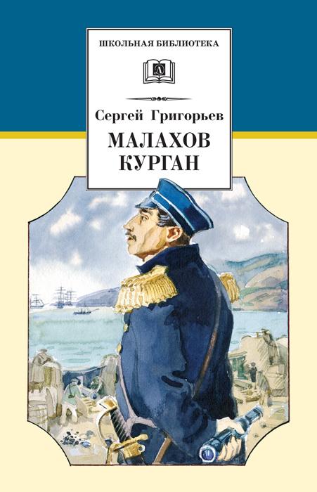Сергей Тимофеевич Григорьев Малахов курган