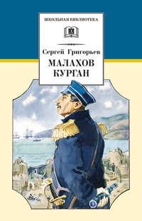 Григорьев, Сергей Тимофеевич  - Малахов курган