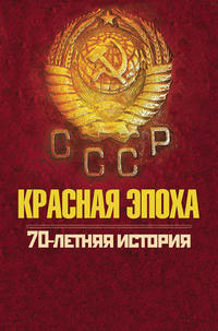 - Красная эпоха. 70-летняя история СССР