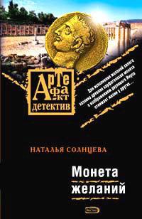 Наталья Солнцева Монета желаний am 756 монета монета на память латунь