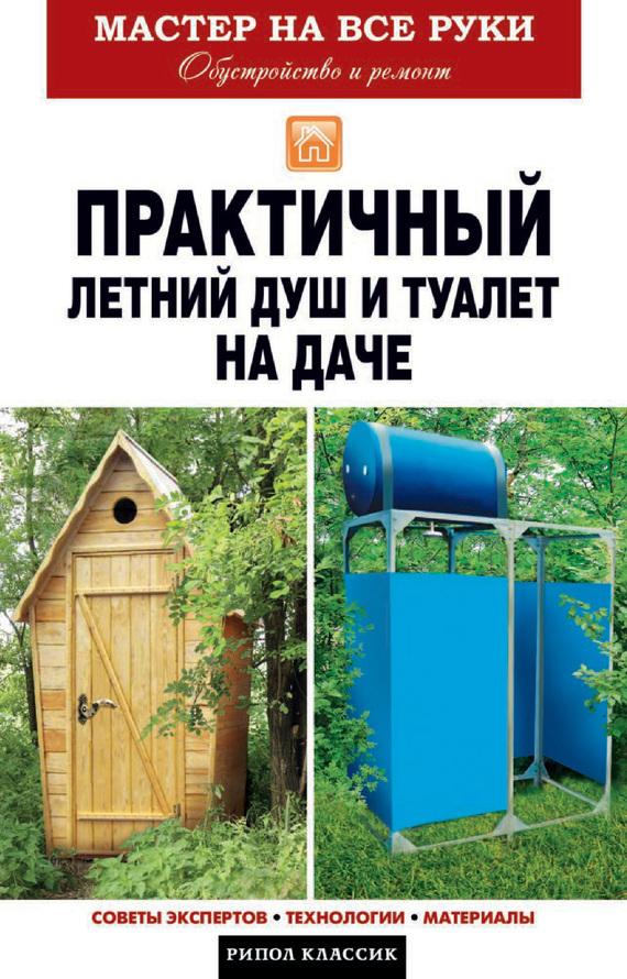 Елена Доброва - Практичный летний душ и туалет на даче