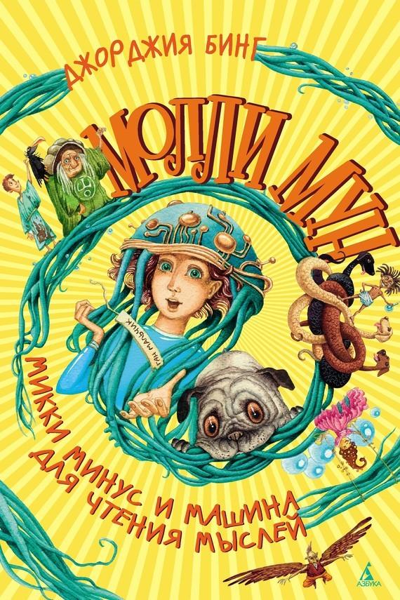 Скачать Молли Мун, Микки Минус и машина для чтения мыслей бесплатно Джорджия Бинг