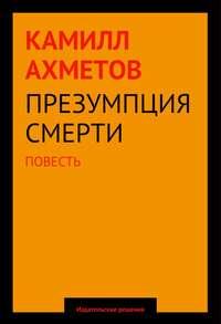 Ахметов, Камилл  - Презумпция смерти