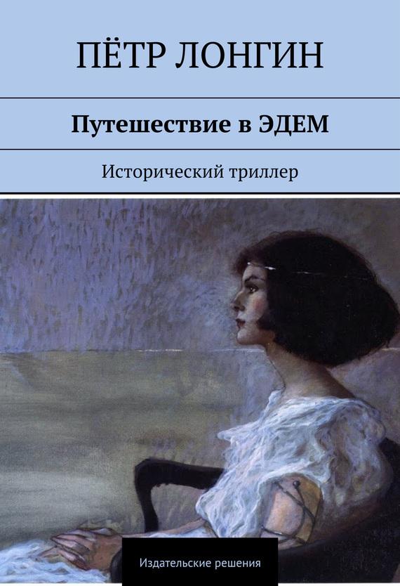 Пётр Лонгин Путешествие в ЭДЕМ. Исторический триллер