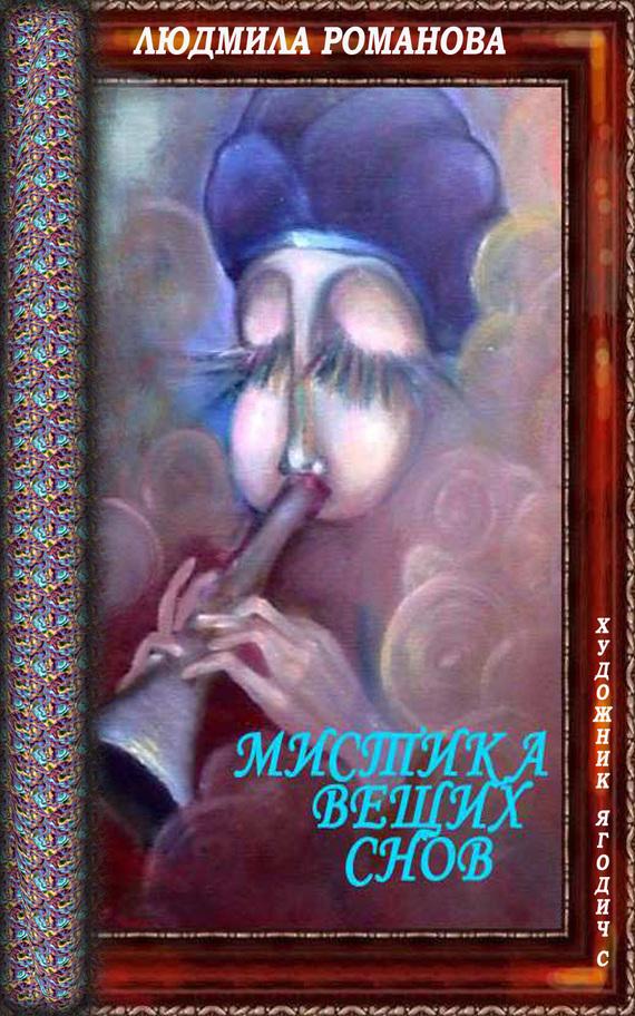 Людмила Петровна Романова Мистика вещих снов фитце и о плохом и хорошем сне