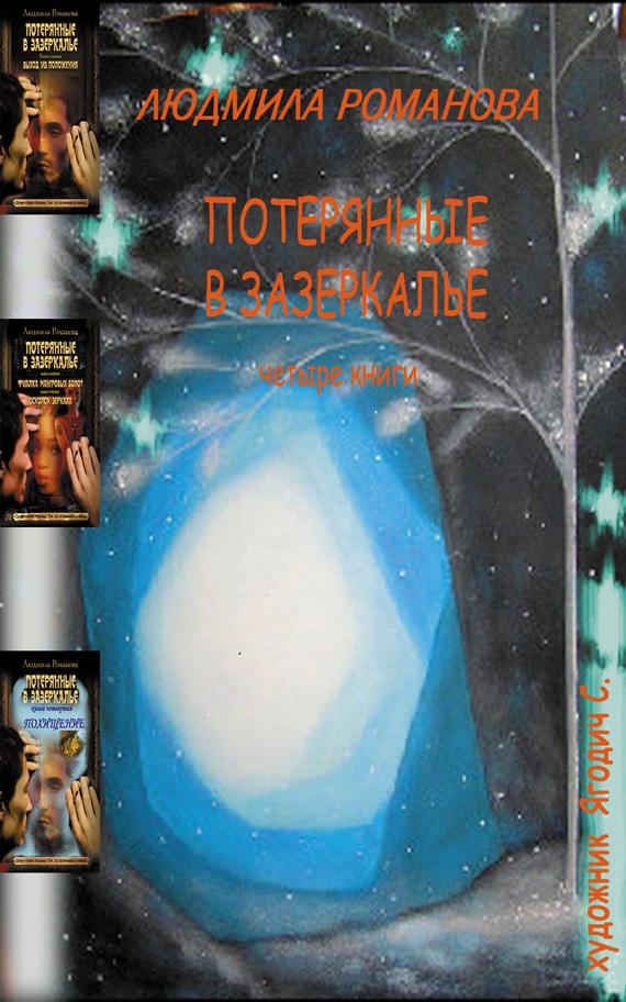 Обложка книги Потерянные в Зазеркалье. Четыре книги в одной, автор Романова, Людмила