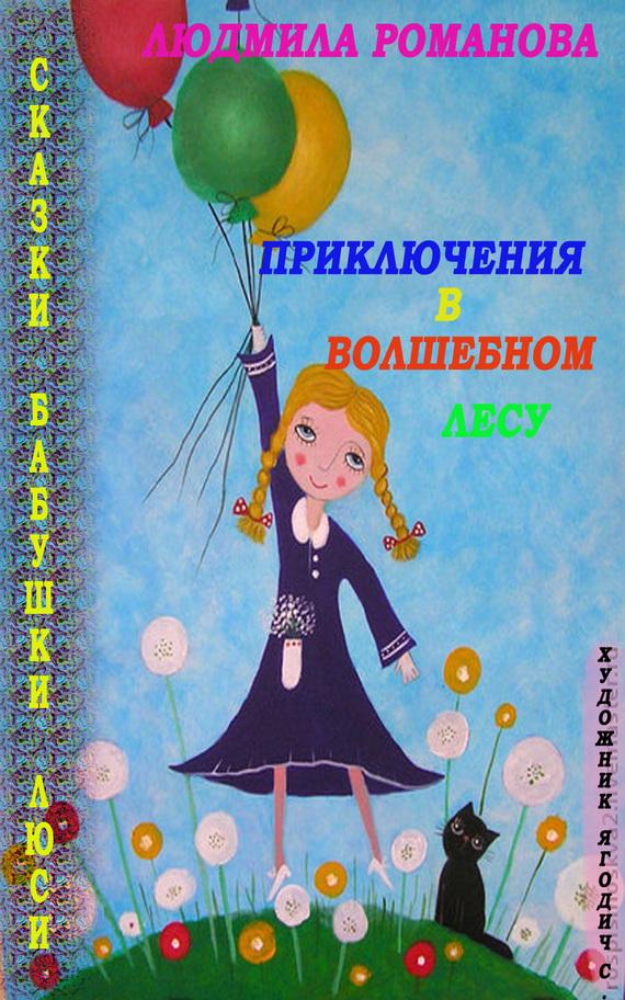 Людмила Петровна Романова бесплатно