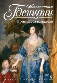 Бенцони, Жюльетта  - Принцесса вандалов