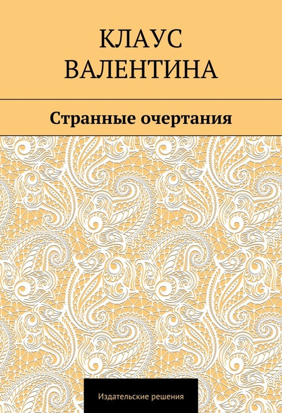 Валентина Клаус бесплатно