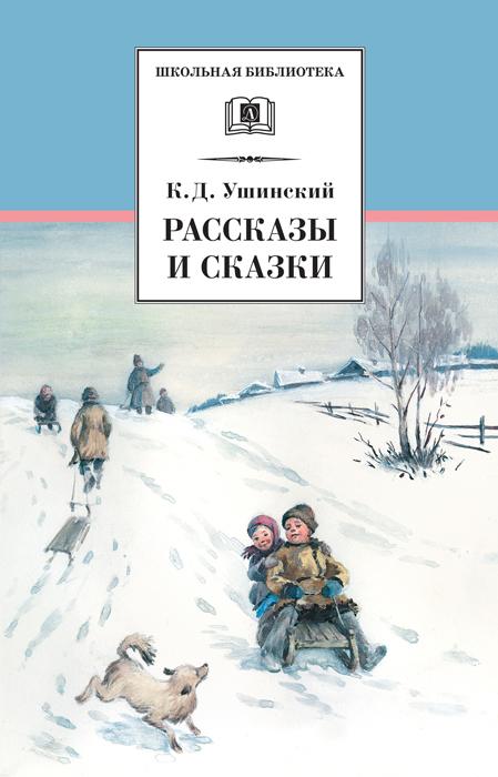 К. Д. Ушинский Рассказы и сказки (сборник)
