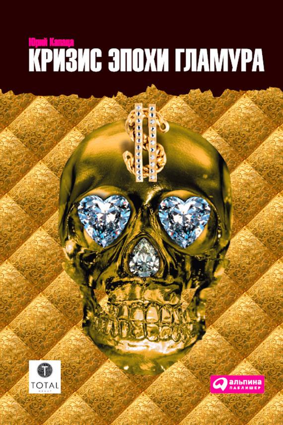 Обложка книги Кризис эпохи гламура, автор Капаца, Юрий