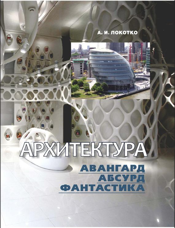 А. И. Локотко Архитектура. Авангард, абсурд, фантастика