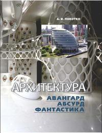 Локотко, А. И.  - Архитектура. Авангард, абсурд, фантастика