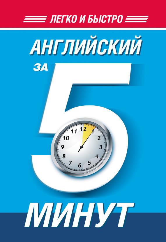 Английский за 5 минут ( H. Ф. Орлова  )