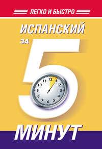 Кутумина, Ольга  - Испанский за 5 минут