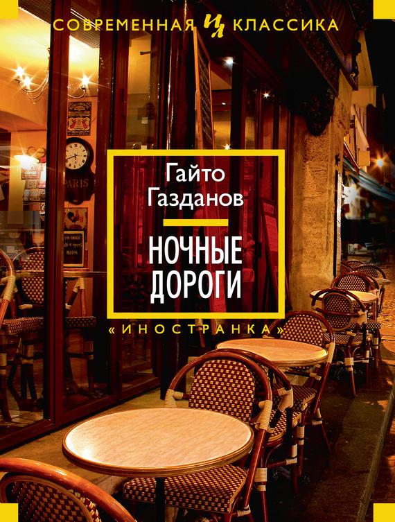 где купить Гайто Газданов Ночные дороги ISBN: 978-5-389-08772-9 по лучшей цене