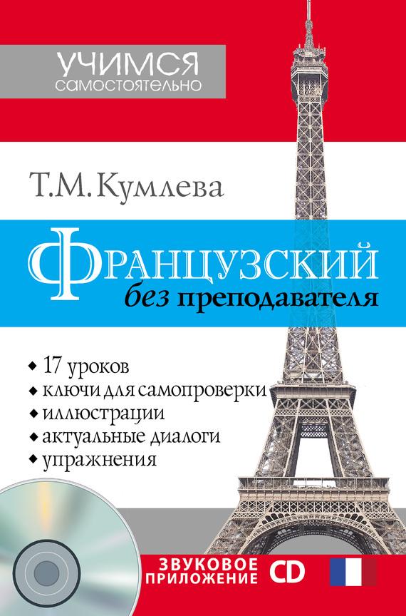 Т. М. Кумлева