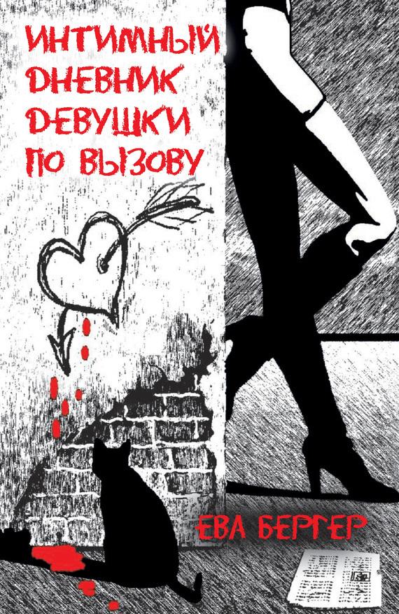 Обложка книги Интимный дневник девушки по вызову, автор Бергер, Ева