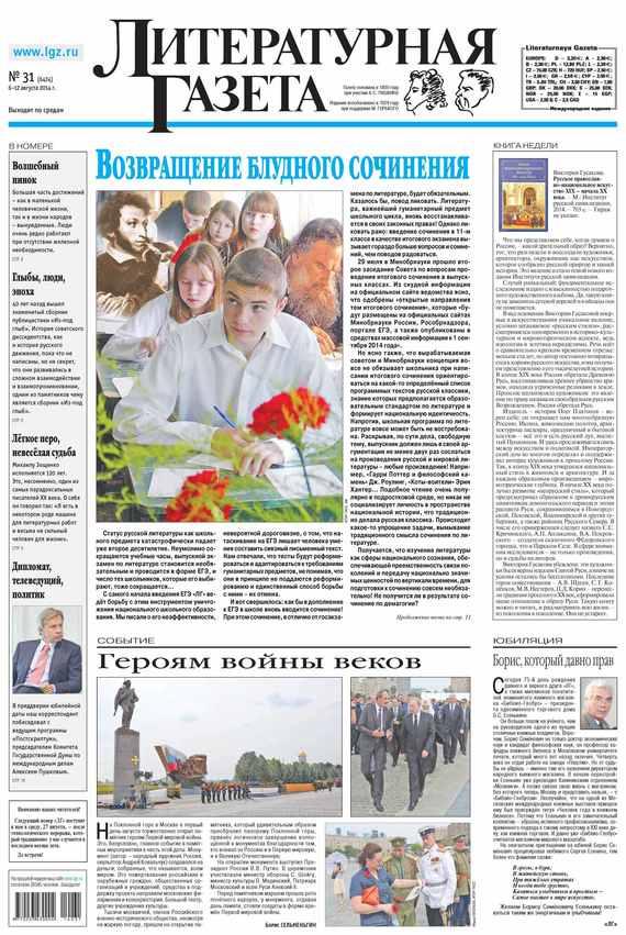 Литературная газета №31 (6474) 2014