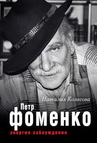 Колесова, Наталия  - Петр Фоменко. Энергия заблуждения