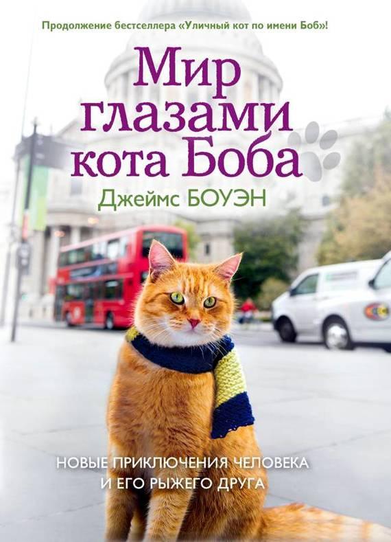 Книга. Мир глазами кота Боба. Новые приключения человека и его рыжего друга