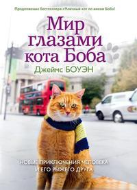 Боуэн, Джеймс  - Мир глазами кота Боба. Новые приключения человека и его рыжего друга