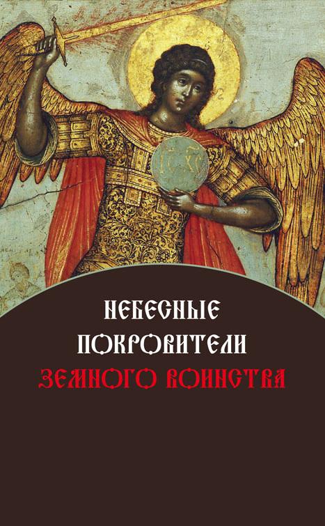 Отсутствует Небесные покровители земного воинства наши небесные покровители