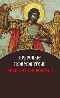 Отсутствует - Небесные покровители земного воинства