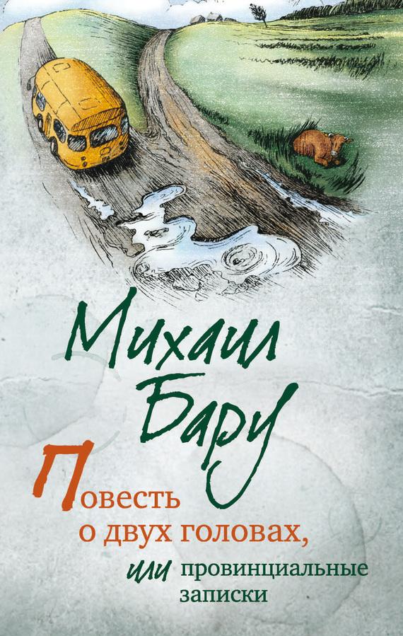 Михаил Бару бесплатно